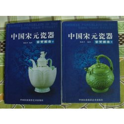 Chinese Song&Yuan Dynasty Porcelain Illustration Catalog