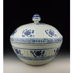 Ming Dynasty XuanDe Reign Blue Underglaze Flower Decoration Porcelain Food Vessel with Sanskrit Word in low relief
